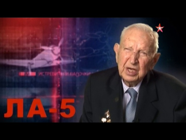 Легендарные самолеты Сезон 2 Серия 3 8 Истребитель Ла 5 Крылья России 2015
