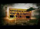 Чарнобыль. Удар па Беларусі Факты про Беларусь и Чернобыль / Chernobyl and Belarus