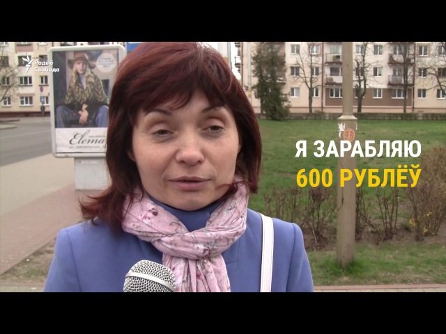 Хто ў Бабруйску зарабляе 300 рублёў, а хто 1000? <РадыёСвабода>