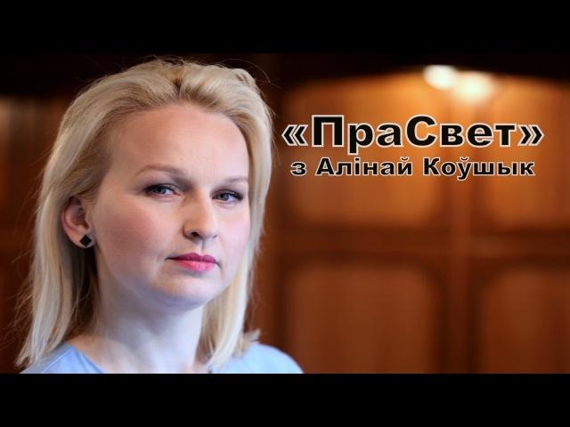 ПраСвет Беларусь-Захад - рэалпаліцік ці каштоўнасці