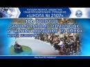 100 вопросов Борису Белозерову