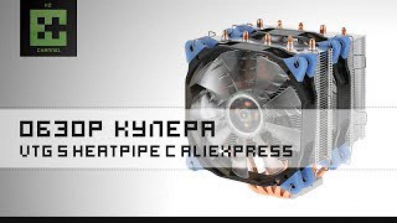 Обзор CPU кулера с AliExpress Vtg 5 HEATPIPE сокет (2011, 1366, 115X) на Xeon 2670 2.6Ghz