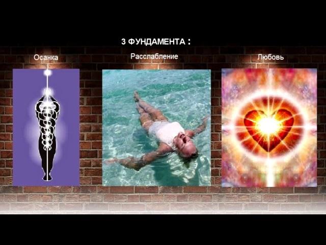 Суть 1/6 Три Фундамента - Есть ТЫ Kernwesen 1/6 Drei Fundamente – sind DU