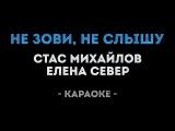 Стас Михайлов и Елена Север - Не зови, не слышу (Караоке)