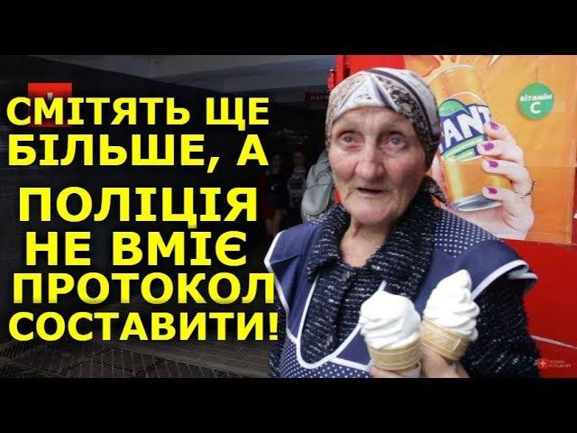 Уборщица рубит правду-матку. Как Евромайдан повлиял на привычку сорить на улицах?