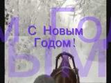 Видео открытка С НОВЫМ ГОДОМ 2013 &ampquotОБЪЕДАЛО и МЕНЮШКА
