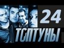 Сериал «Топтуны» - 24 серия (2013) Детектив, Криминал.
