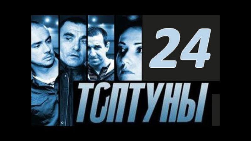 Сериал Топтуны 24 серия 2013 Детектив Криминал