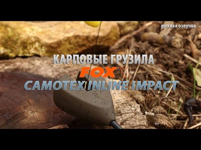 Карповые грузила FOX Camotex Inline Impact (русская озвучка)