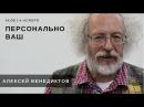 Персонально ваш / Алексей Венедиктов 04.11.17