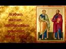 Об исцелении душевнобольных и одержимых.Акафист святым Первоверховным апостол ...