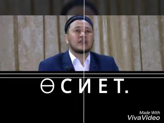 Арман Қуанышбаев 2017 Өте қажет өсиет