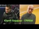 Юрий Бардаш (ГРИБЫ) биография, фото юности и сейчас!