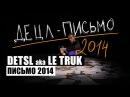 Detsl aka Le Truk -Письмо 2014