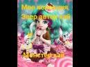 Моя коллекция кукол Монстер хай и Эвер афтер хай