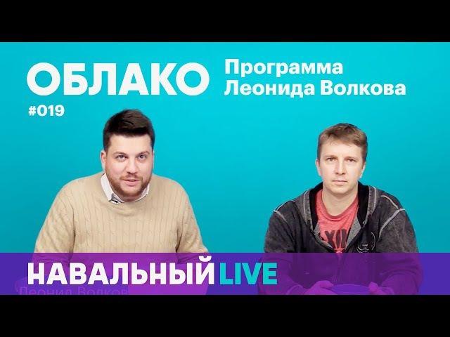 Облако 019. Гость — Алексей Шуньков, руководитель проектов «Игромании»
