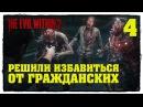 The Evil Within 2 - Прохождение 4 ПРЕСТУПНЫЕ ДЕЙСТВИЯ СПЕЦГРУППЫ