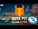 Secret vs EG #2 (bo3) | Dota Pit 5 Lan Finals (21.01.2017) Dota 2