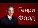 Генри форд - Документальный фильм о Великом генри Форде (Henry Ford)