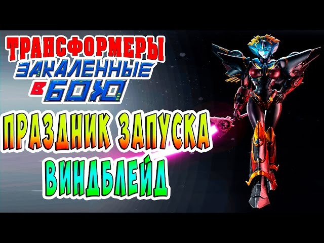 ПРАЗДНИК ЗАПУСКА ВИНДБЛЕЙД Трансформеры Закаленные в Бою Transformers Forged To Fight ч.84