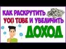 Бесплатная раскрутка youtube, vk, ok без вложений - накрутка подписчиков на ютубе бесплатно