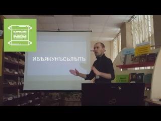 15x4 - 15 минут о том, что история - наука