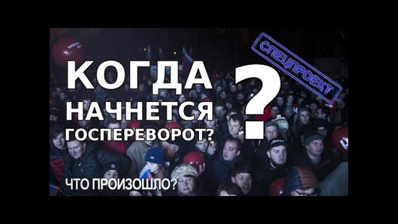 Госпереворот начнется в Екатеринбурге?