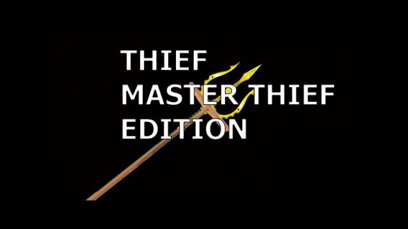 Thief Master Thief Edition-тырим реквизит для фильма