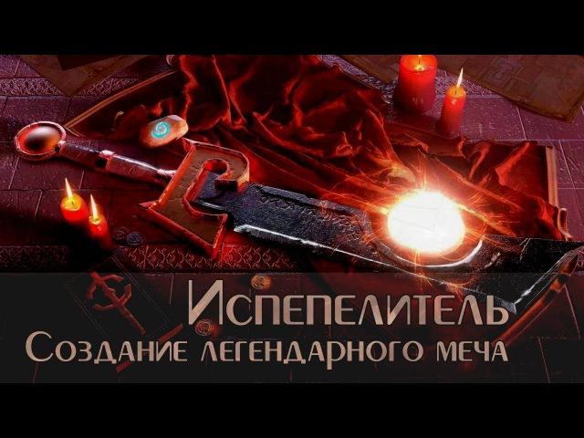 Испепелитель 1 | Создание легендарного меча