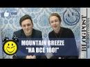 НА ВСЕ 100 MOUNTAIN BREEZE ответили на самые интересные вопросы