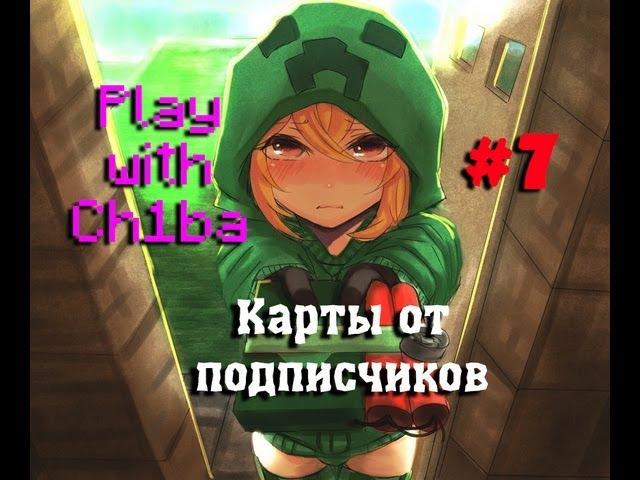 Play with Ch1ba - Minecraft - Царско-няшная карта от Bukuu