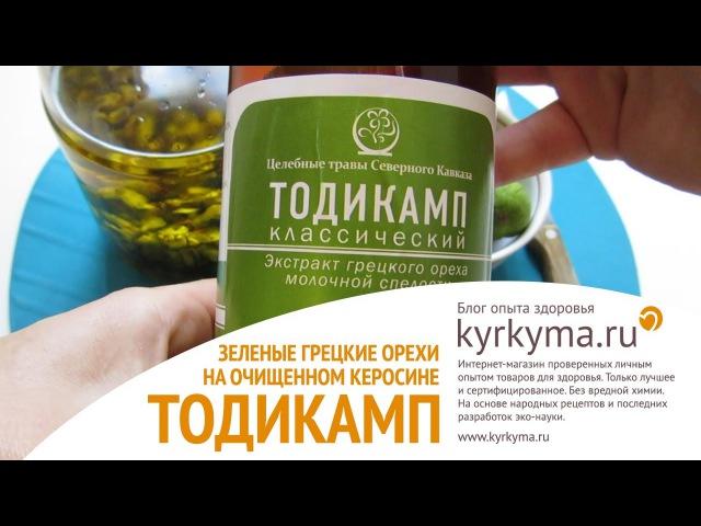 Тодикамп - керосин с зелеными грецкими орехами. Купить на kyrkyma.ru