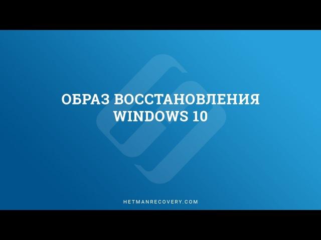 Как создать образ восстановления и восстановить систему Windows 10 из образа ⚕️💻🤔