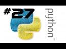 Язык Python | 27 Генераторы в Python | Михаил Тарасов