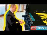 Владимир Путин сыграл на рояле перед встречей с лидером КНР