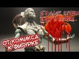Коталь Кан. Распаковка фигурки. Обзор комикса Mortal Kombat X
