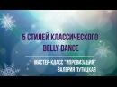 МК: ИМПРОВИЗАЦИЯ 5 СТИЛЕЙ КЛАССИЧЕСКОГО Belly Dance/ Валерия Путицкая