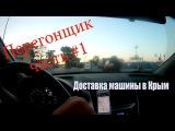 Покупка и доставка машины для клиента в Крым. Путешествие Москва-Симферополь.