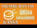 How to play the rhytm Kassa on a Djembe Как сыграть ритм Касса на джембе 0