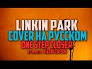Linkin Park One Step Closer Cover by RADIO TAPOK на русском
