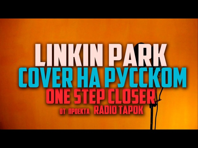 Linkin Park - One Step Closer [Cover by RADIO TAPOK на русском] - YouTube