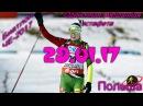 Биатлон. ЧЕ-2017. Одиночная смешанная эстафета. Прямая трансляция от 29.01.17 из Поля с...