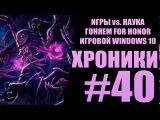 Игровой режим Windows 10, Жестокость в играх и Научный облом, ЗБТ For Honor  ИГРОВЫЕ ХРОНИ...