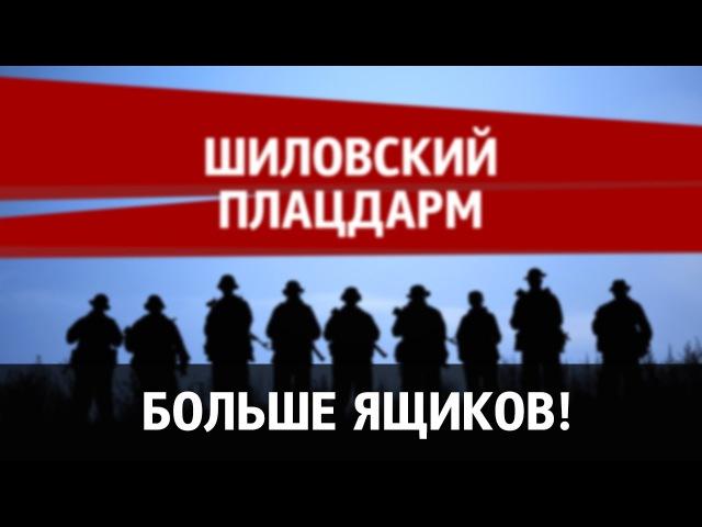 Региональное ОС 2017 - Шиловский плацдарм