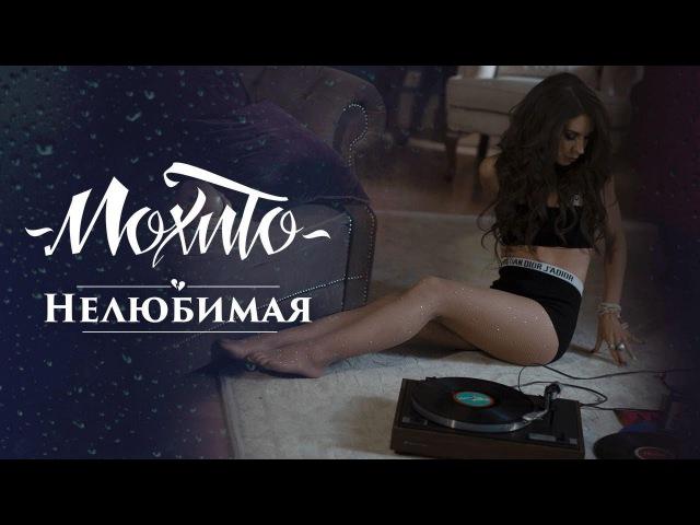 Мохито - Нелюбимая (Официальное видео)