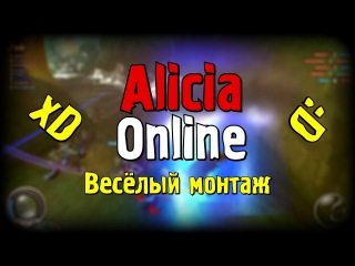 Alicia Online - Весёлый монтаж хD