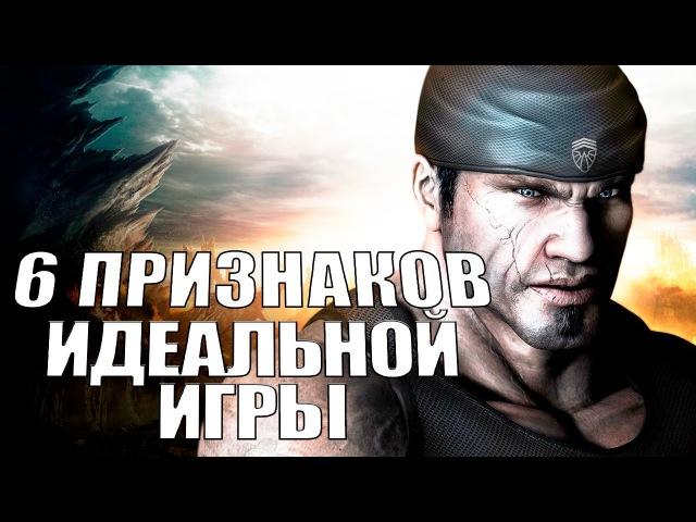 6 признаков идеальной игры и менталитет российского геймера