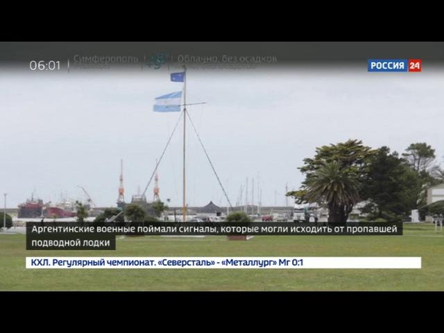 Новости на «Россия 24» • Исчезновение аргентинской подлодки: появилась надежда
