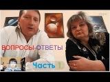 Вопросы - ОТВЕТЫ | Часть 1 из 2 | Ведущие семинара по ЧувствоЗнанию, Олег и Лилия