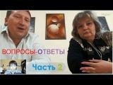 Вопросы - ОТВЕТЫ | Часть 2 из 2 | Ведущие семинара по ЧувствоЗнанию, Олег и Лилия